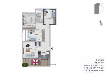 קומה שמינית, דירה 16
