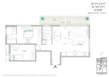 דירה מס' 22, שלושה חדרים