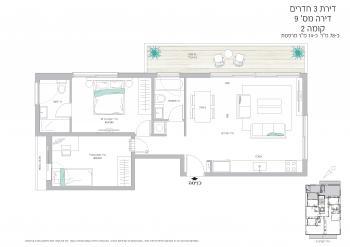 דירה מס' 9, שלושה חדרים
