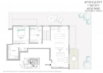 דירה מס' 1, דירת גן 6 חד' קומת קרקע